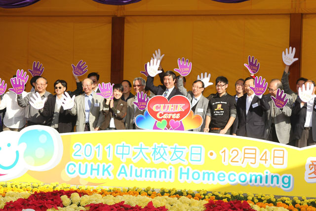 """Sharing Love and Fun"" 2011 CUHK Alumni Homecoming<br><br>Opening ceremony of CUHK Alumni Homecoming"