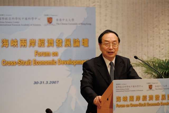 Forum on Cross-strait Economic Development Prof. Jiang Zhenghua speaks at the forum