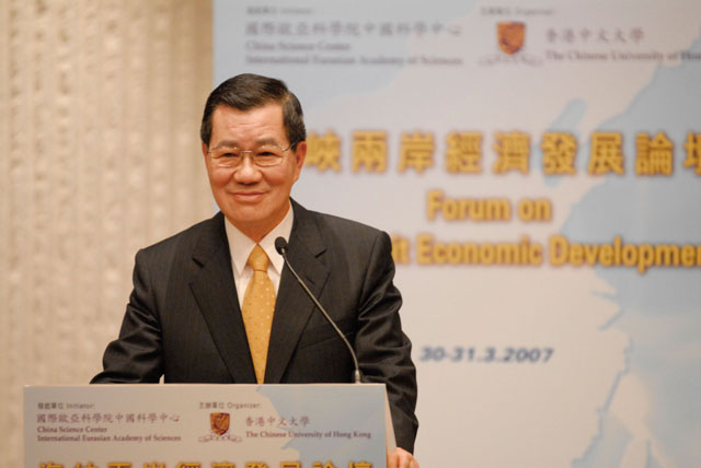Forum on Cross-strait Economic Development Dr. Vincent Siew speaks at the forum