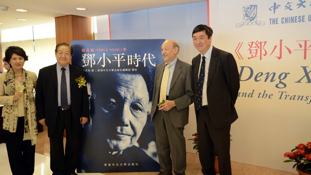 World-renowned China expert Prof. Ezra F. Vogel officiated at the book launching ceremony of the Chinese edition of his work Deng Xiaoping and the Transformation of China published by the Chinese University Press on 15 May 2012.