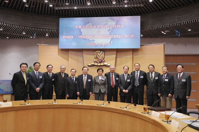 2008 Association of University Presidents of China (AUPC) Meeting and Presidents' Forum