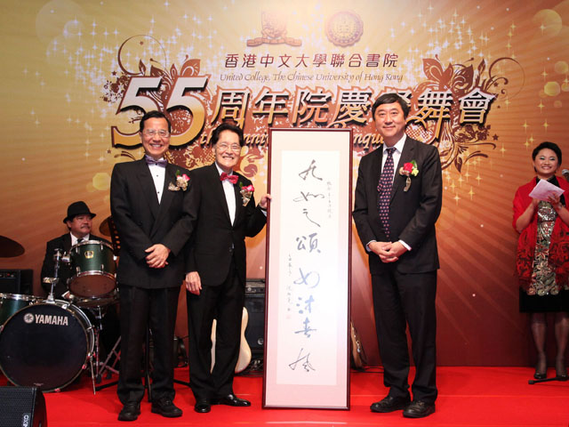 The 55th anniversary of United College Prof. Joseph J.Y. Sung (2nd right) presented his congratulatory message in artform, wishing the College a prosperous future.