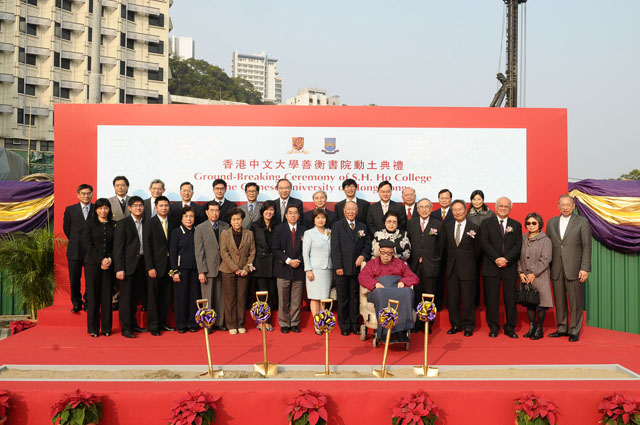 Ground-breaking Ceremony of the S.H. Ho College