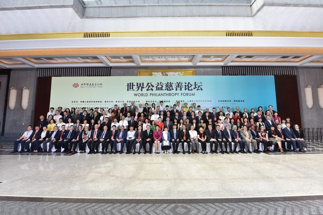 A group photo of all guests of the World Philanthropy Forum