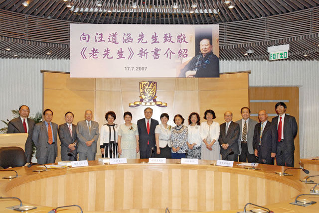 Press Conference of a New Book on Wang Daohan<br><br>Celebrities share reminiscences of Wang Daohan